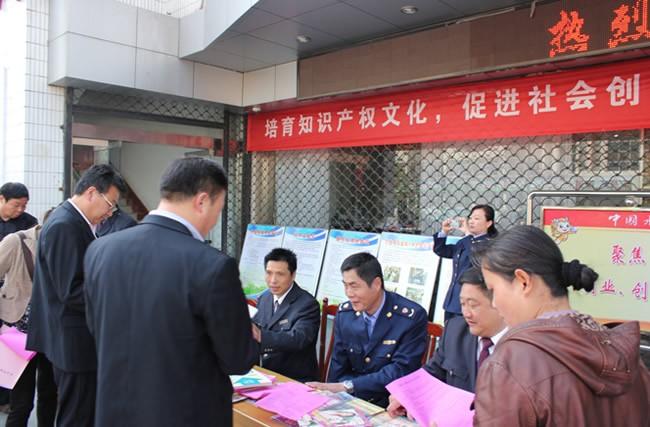 """中国水晶城举行""""世界知识产权日"""