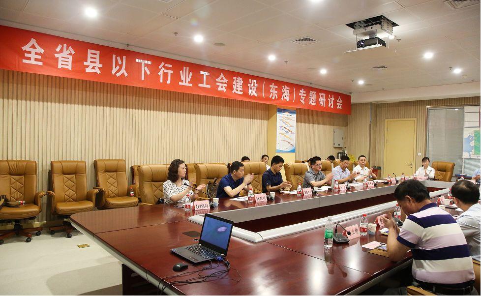 全省县以下行业工会建设(东海)专题研讨会在东海水晶城召开~