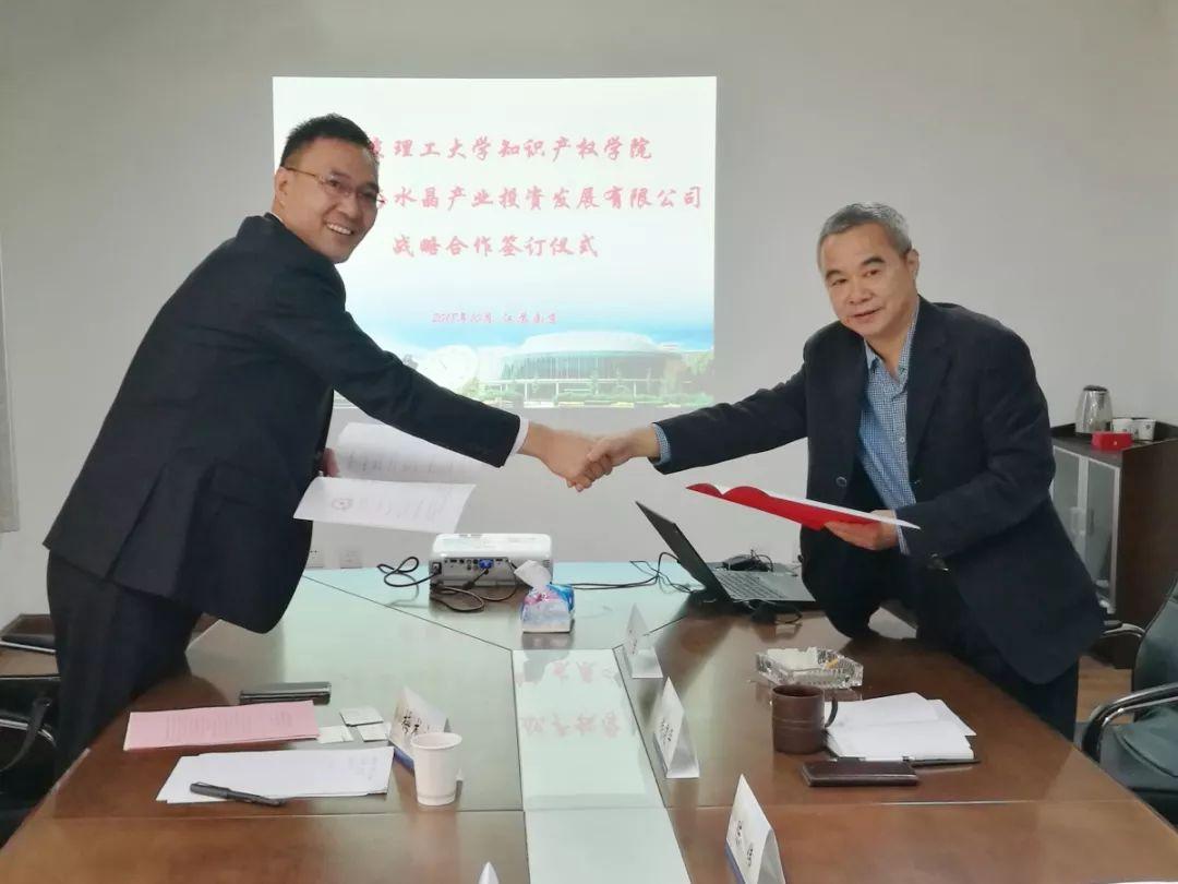 南京理工大学知识产权学院与水晶城签署